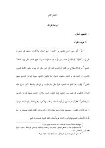 Studi Analisis Balaghoh Tentang Dalalah Al Thibaq Di Dalam